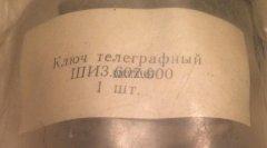 Ключ телеграфный СССР